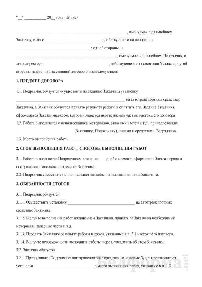 Договор подряда на проведение работ по техническому обслуживанию автомобиля. Страница 1