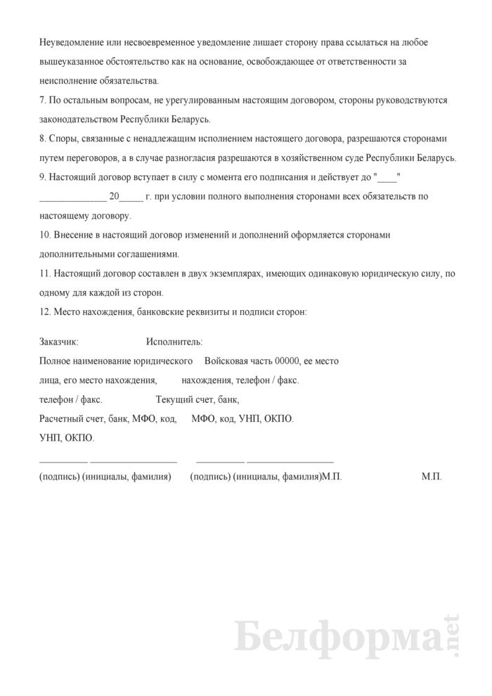 Договор подряда на проведение работ (услуг) по предпродажной подготовке техники и имущества специального и общего назначения, закрепленных за Министерством обороны Республики Беларусь на праве оперативного управления. Страница 4