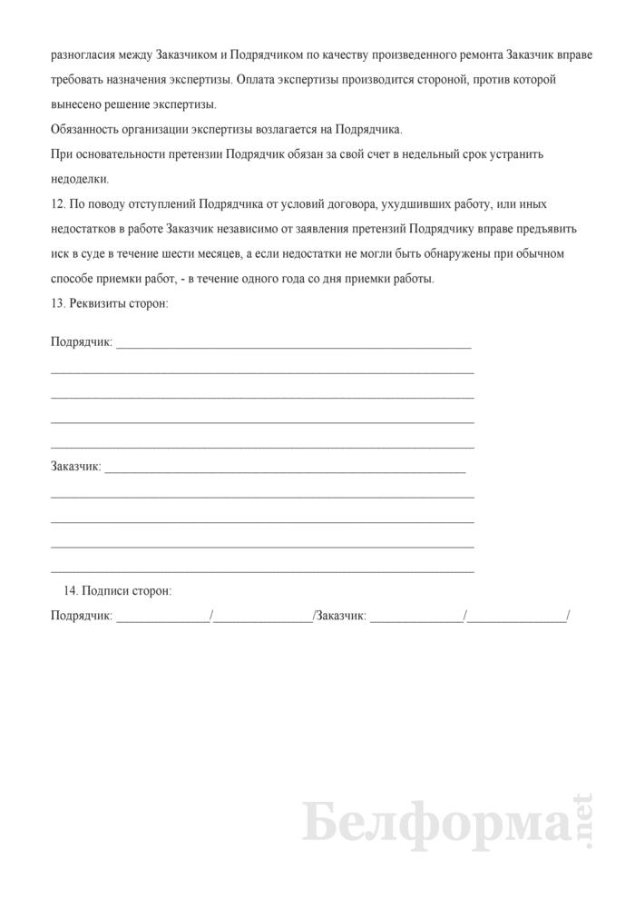 Договор подряда на ремонт жилого помещения (бытовой подряд). Страница 3
