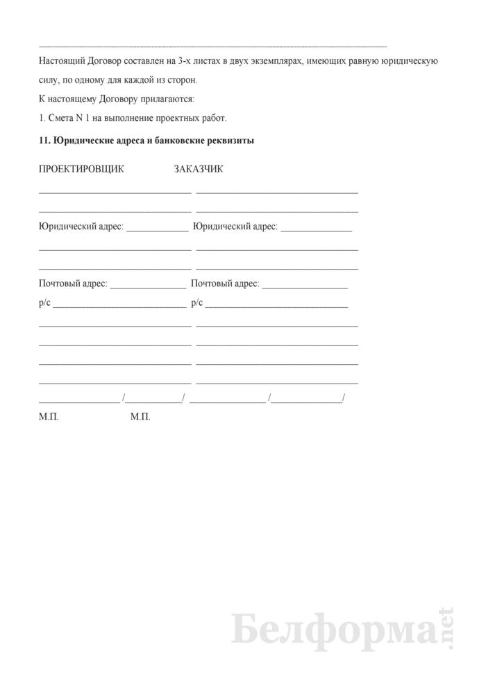 Договор подряда на выполнение проектных работ. Страница 4