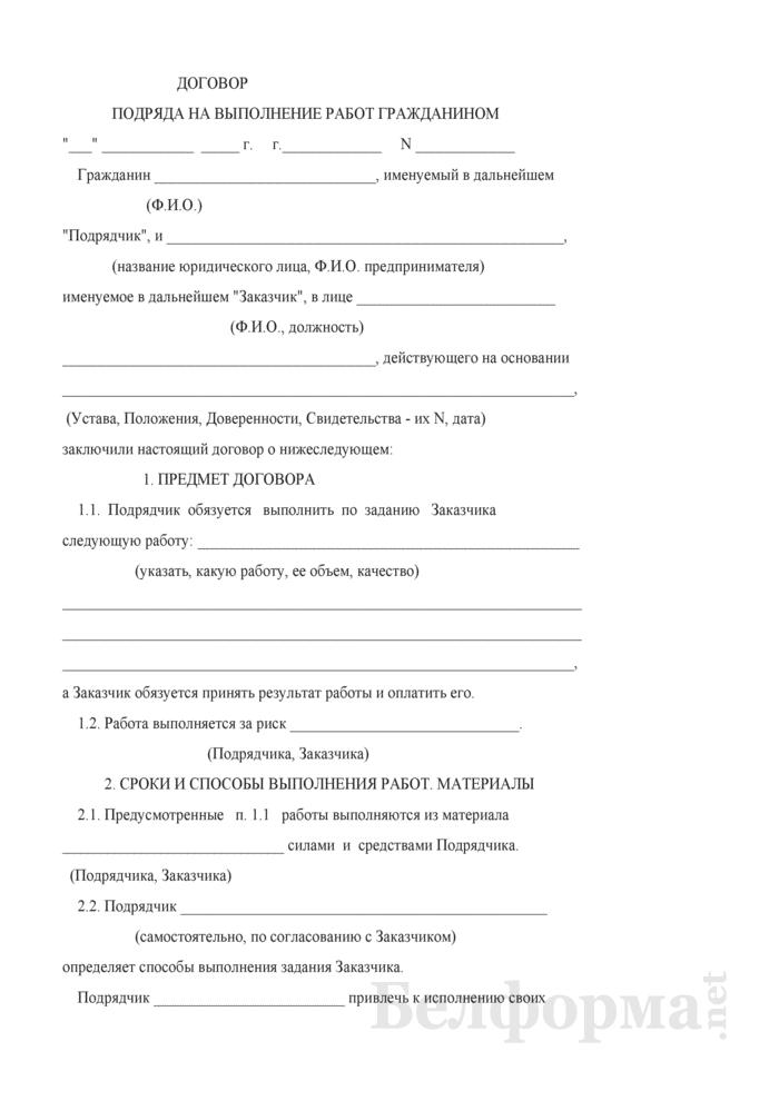 Договор подряда на выполнение работ гражданином. Страница 1