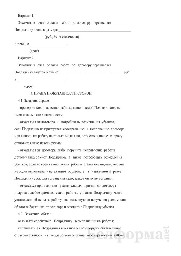 Договор подряда на выполнение работ гражданином. Страница 4
