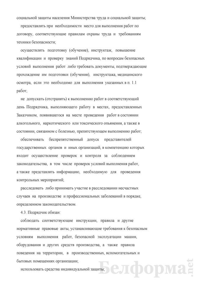 Договор подряда на выполнение работ гражданином. Страница 5