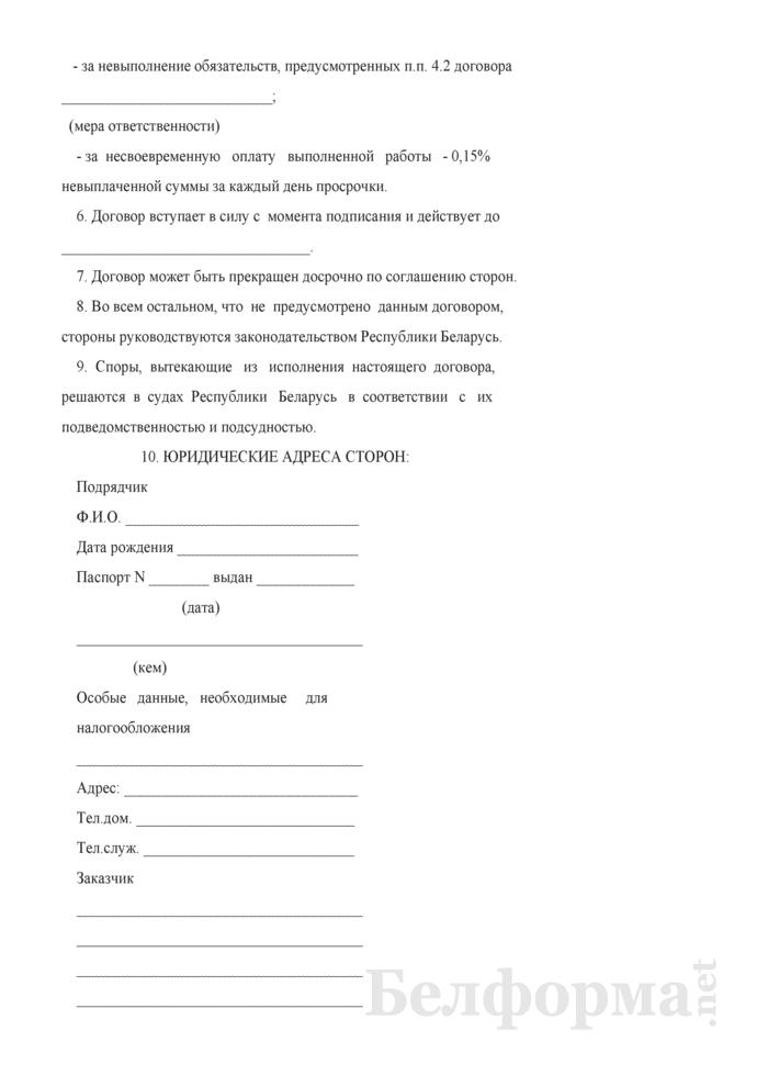 Договор подряда на выполнение работ гражданином. Страница 7