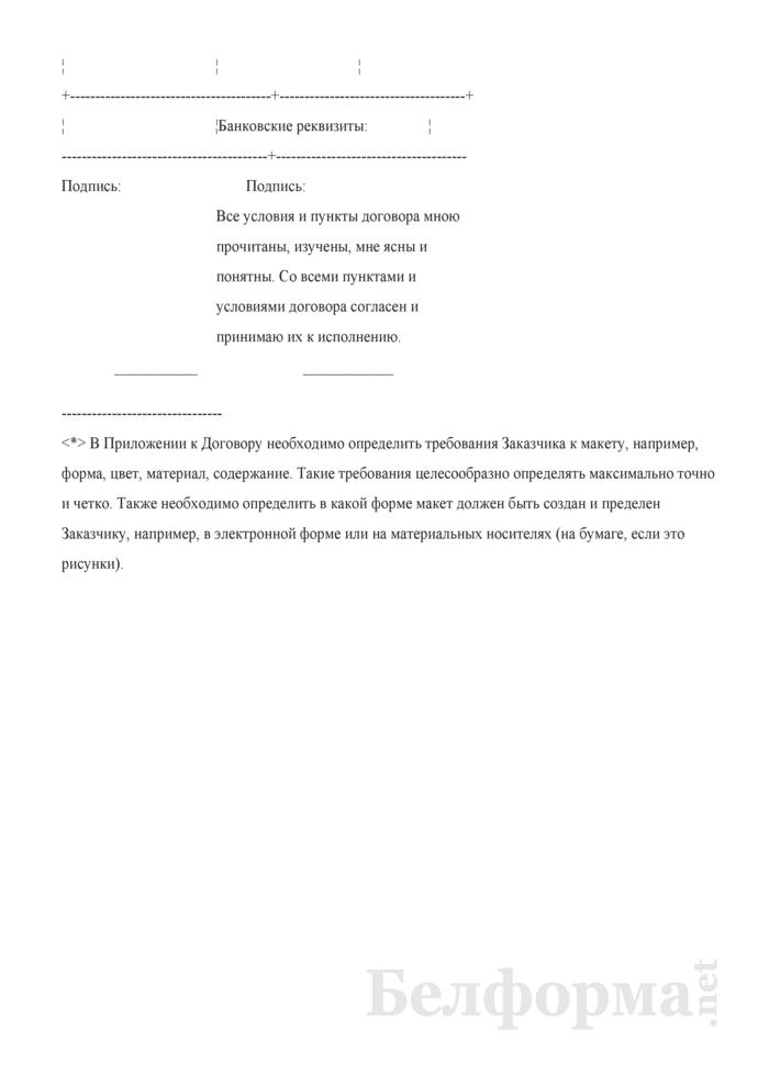 Договор подряда (с дизайнером). Страница 5