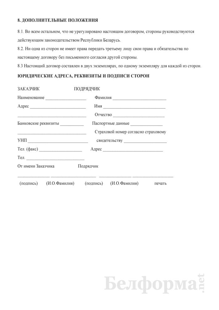 Договор подряда (с физическим лицом). Страница 5