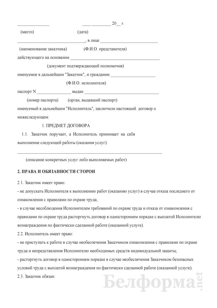 Договор подряда с гражданином. Страница 1