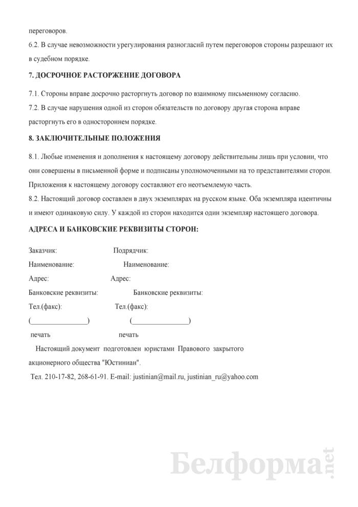 Договор подряда с водителем транспортного средства. Страница 4