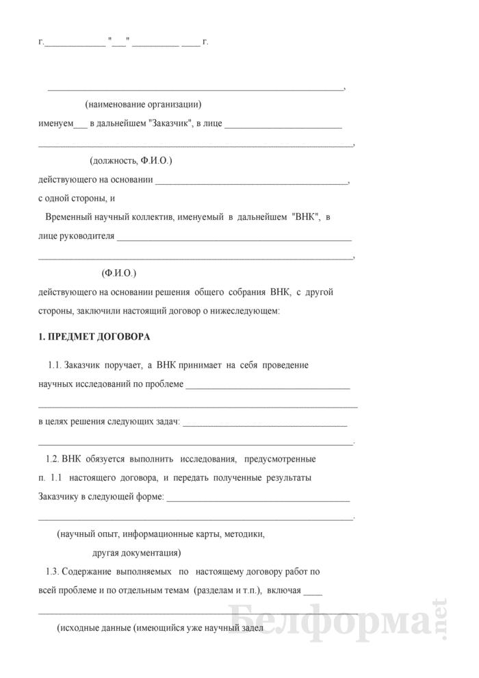 Договор подряда с временным научным коллективом (вариант). Страница 1