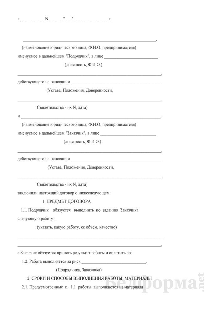 Договор подряда (вариант). Страница 1