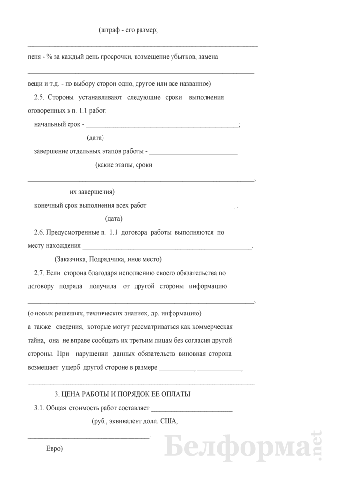 Договор подряда (вариант). Страница 3