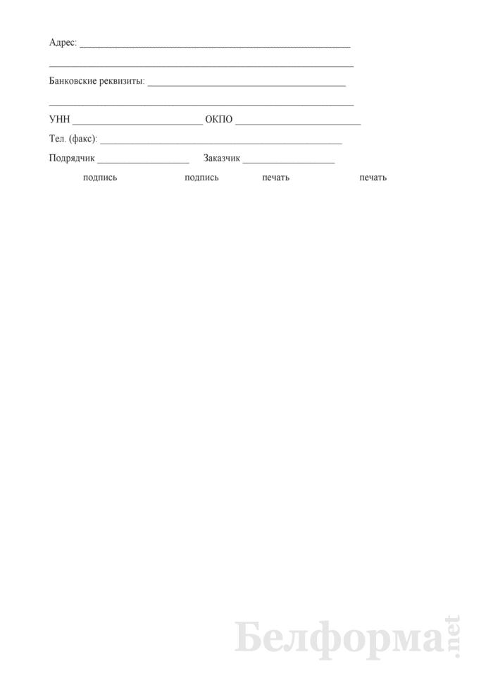 Договор подряда (вариант). Страница 8