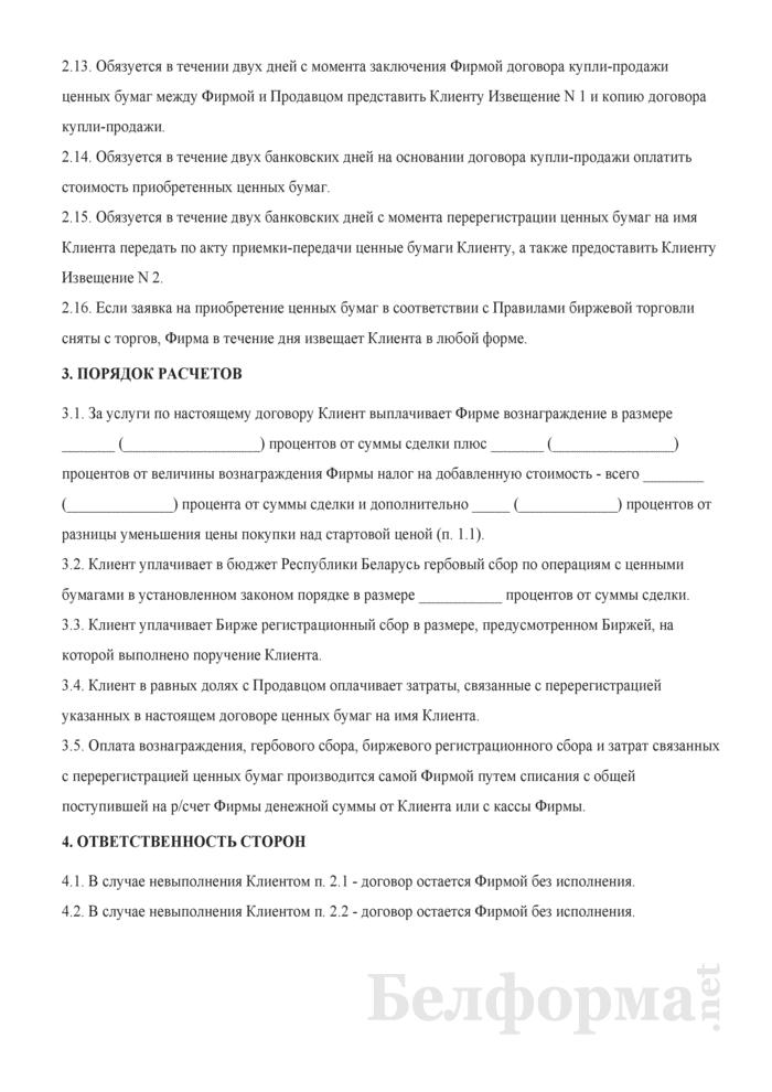 Договор поручения на покупку ценных бумаг. Страница 4