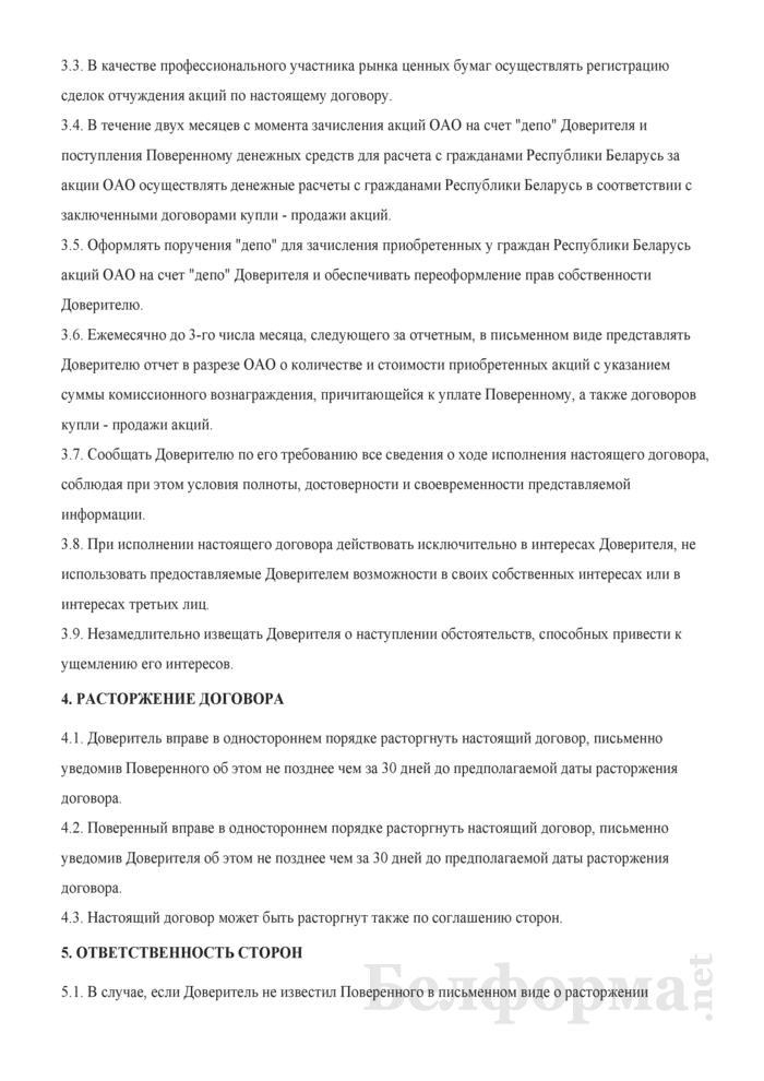 Договор поручения на приобретение акций. Страница 3