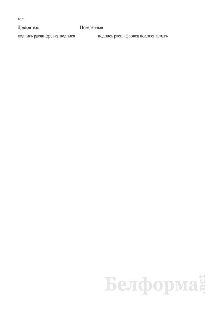 Договор поручения (на приобретение товаров (работ, услуг), необходимых для выполнения работниками доверителя своих трудовых обязанностей). Страница 4