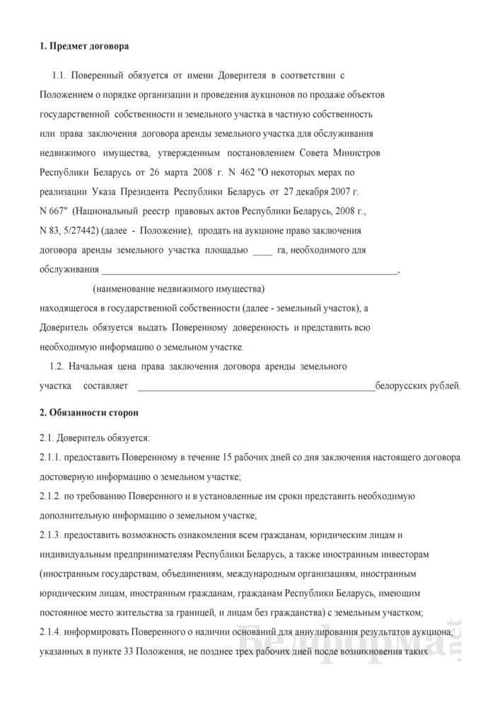 Договор поручения на продажу права заключения договора аренды земельного участка, необходимого для обслуживания продаваемого недвижимого имущества, находящегося в государственной собственности. Страница 2