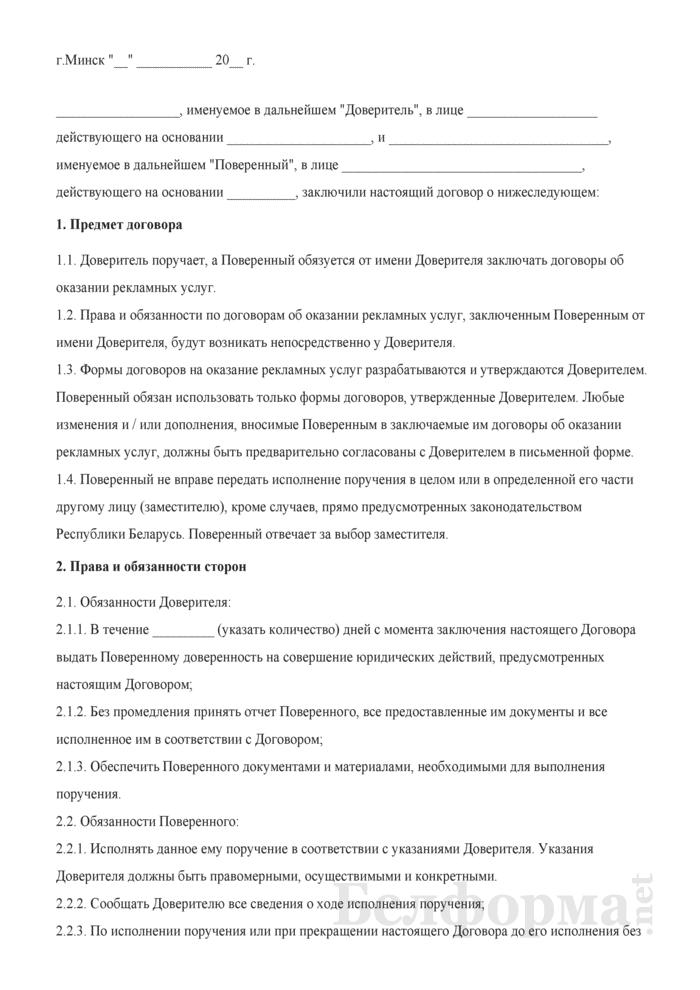 Договор поручения на размещение рекламы. Страница 1