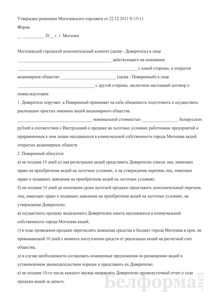 Договор поручения на реализацию на льготных условиях акций лицам, имеющим право на их приобретение. Страница 1