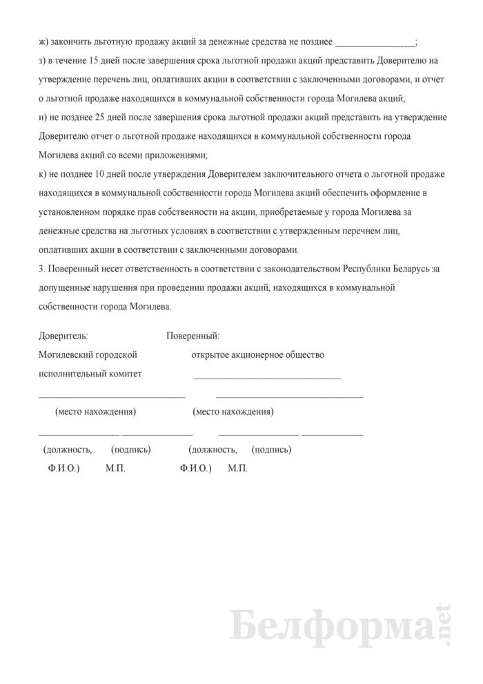 Договор поручения на реализацию на льготных условиях акций лицам, имеющим право на их приобретение. Страница 2