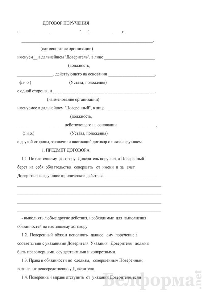 Договор поручения на совершение юридических действий. Страница 1