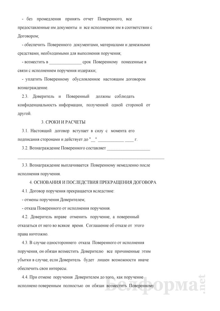 Договор поручения на совершение юридических действий. Страница 3