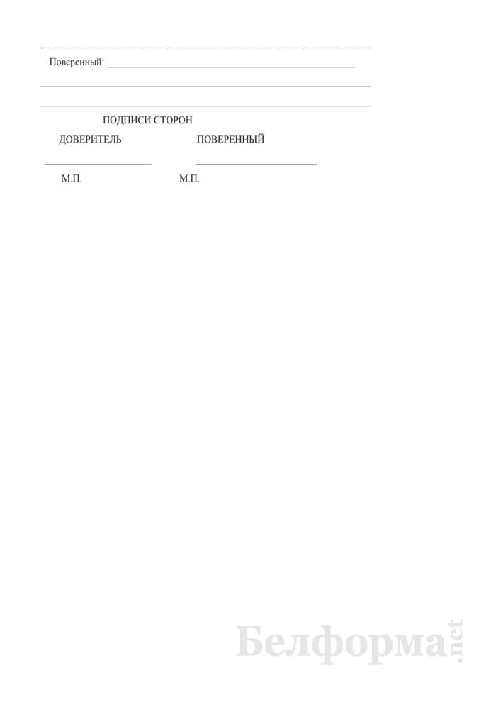 Договор поручения на совершение юридических действий. Страница 5