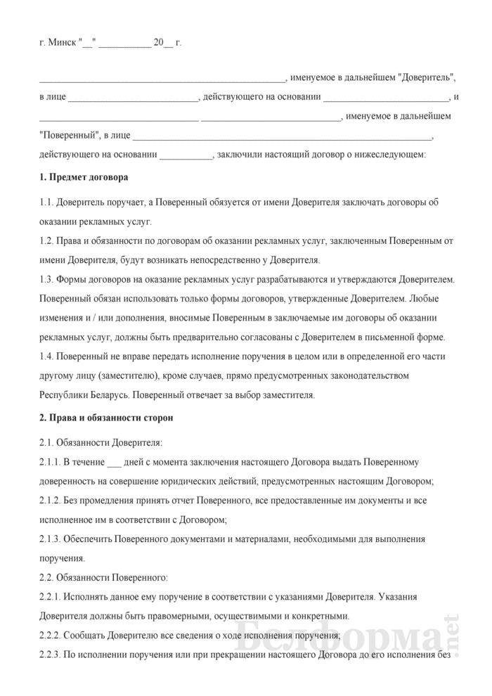 Договор поручения на заключение договоров об оказании рекламных услуг. Страница 1