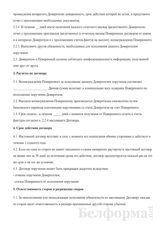 Договор поручения на заключение договоров об оказании рекламных услуг. Страница 2