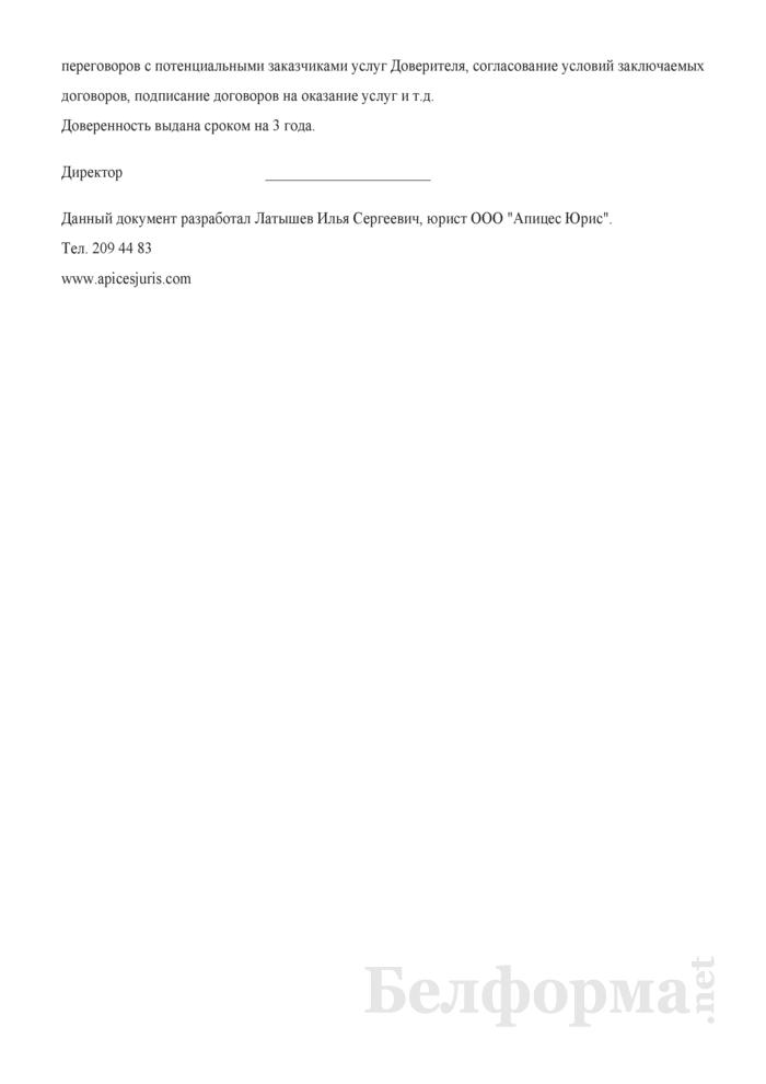 Договор поручения на заключение сделок. Страница 5