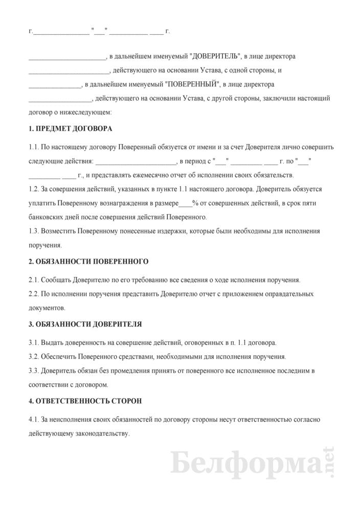 Договор поручения (вариант). Страница 1