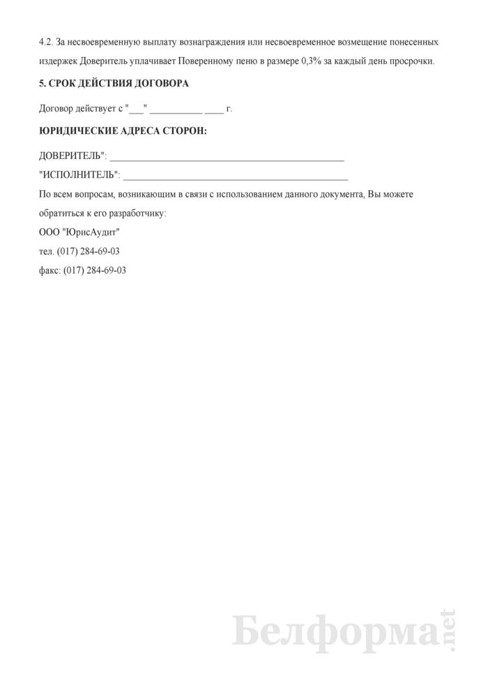 Договор поручения (вариант). Страница 2