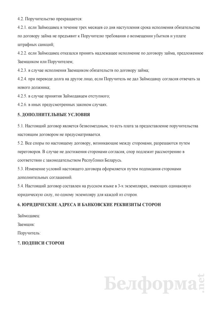 Договор поручительства к договору займа. Страница 3