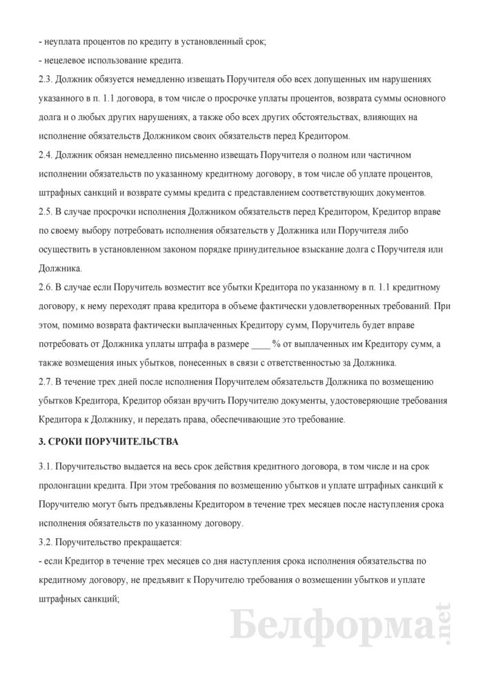 Договор поручительства к кредитному договору. Страница 2