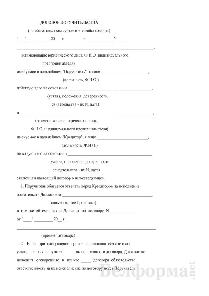 Договор поручительства (по обязательствам субъектов хозяйствования). Страница 1