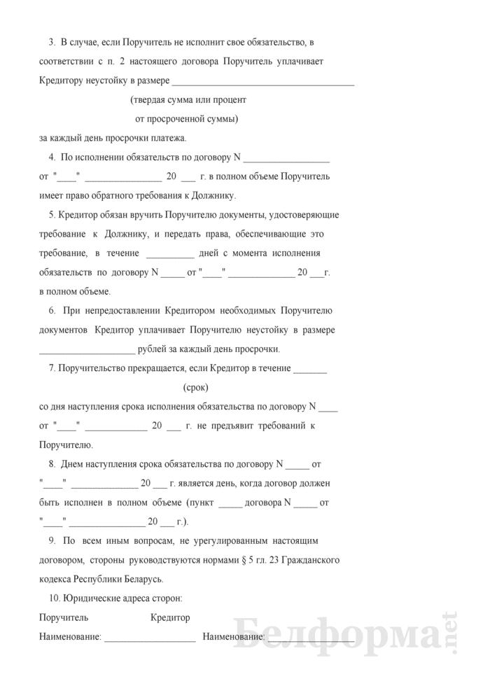 Договор поручительства (по обязательствам субъектов хозяйствования). Страница 2