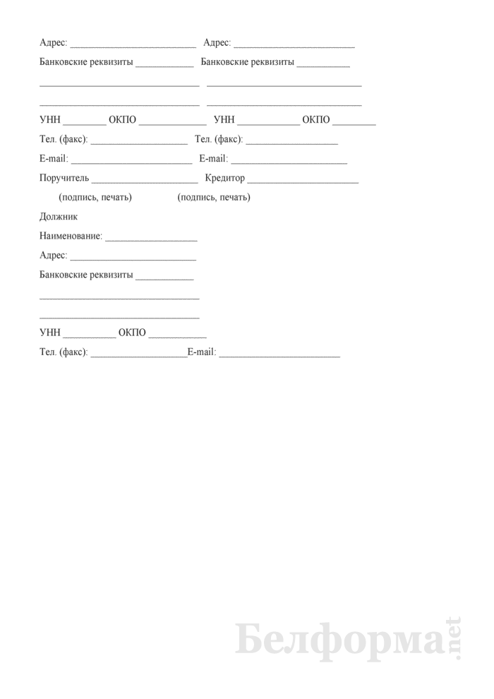 Договор поручительства (по обязательствам субъектов хозяйствования). Страница 3