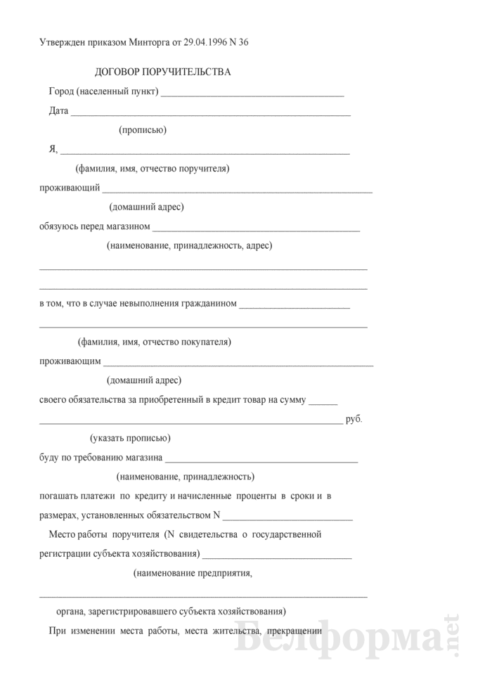 Договор поручительства (при продаже товара в кредит). Страница 1