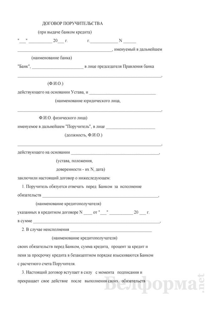 Договор поручительства (при выдаче банком кредита). Страница 1