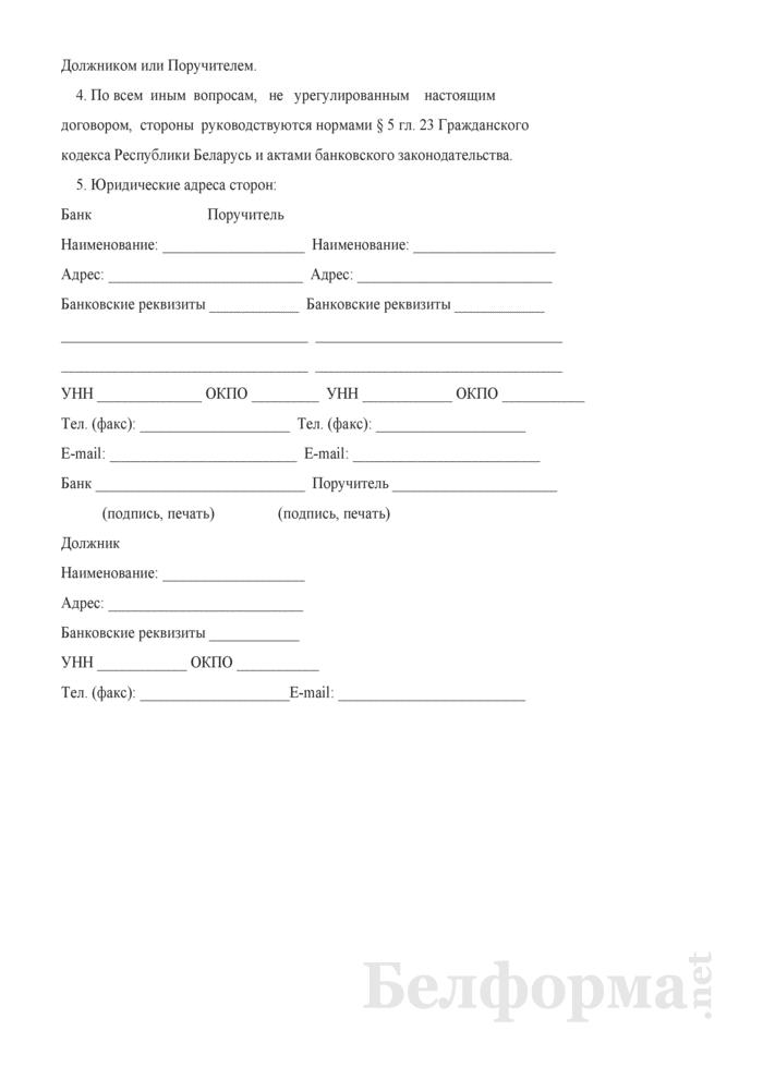 Договор поручительства (при выдаче банком кредита). Страница 2