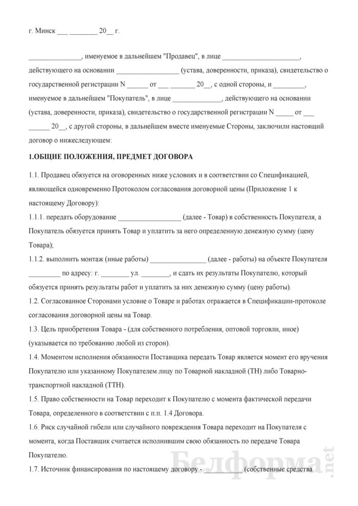 Договор поставки и монтажа. Страница 1
