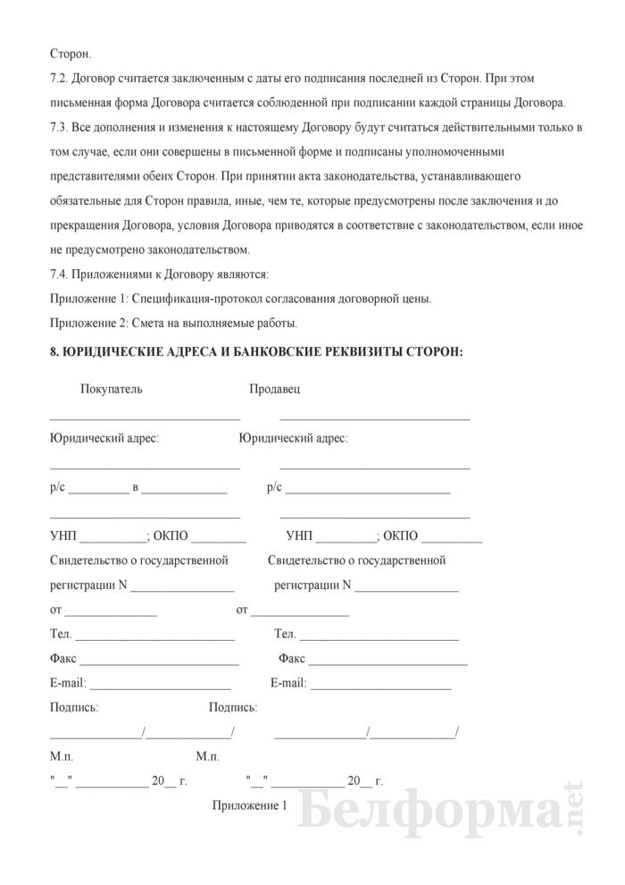 Договор поставки и монтажа. Страница 7