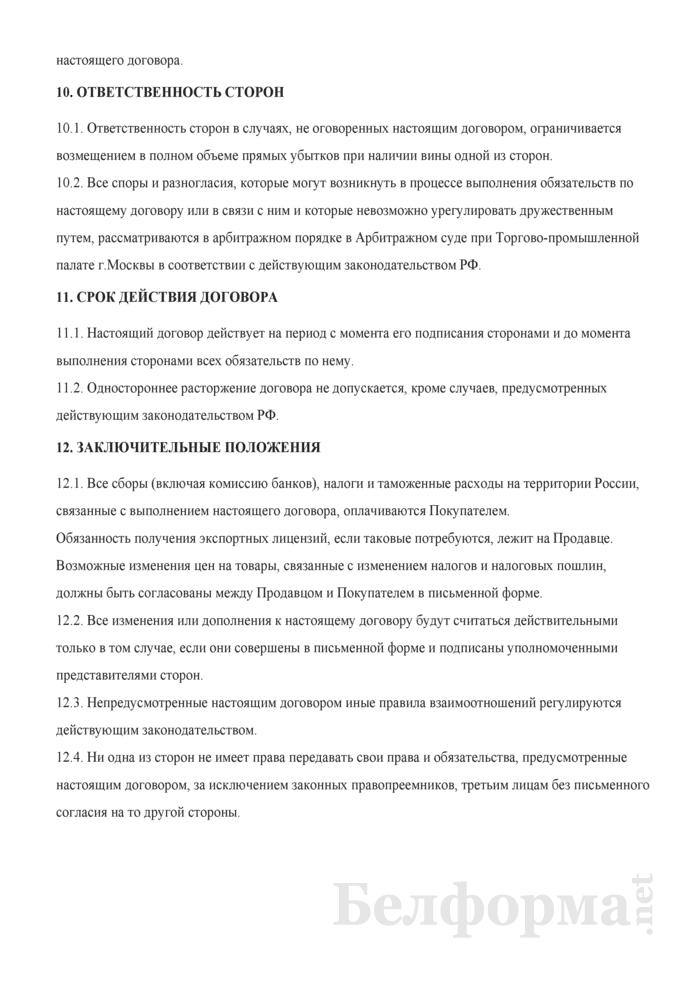 Договор поставки мясных и овощных консервов. Страница 6