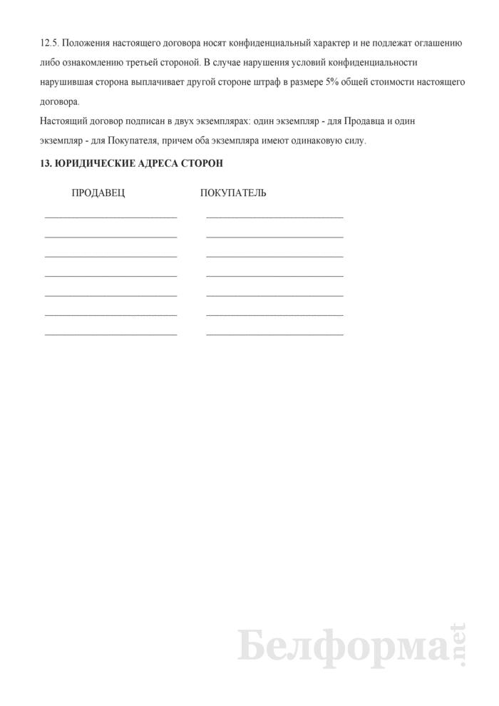 Договор поставки мясных и овощных консервов. Страница 7