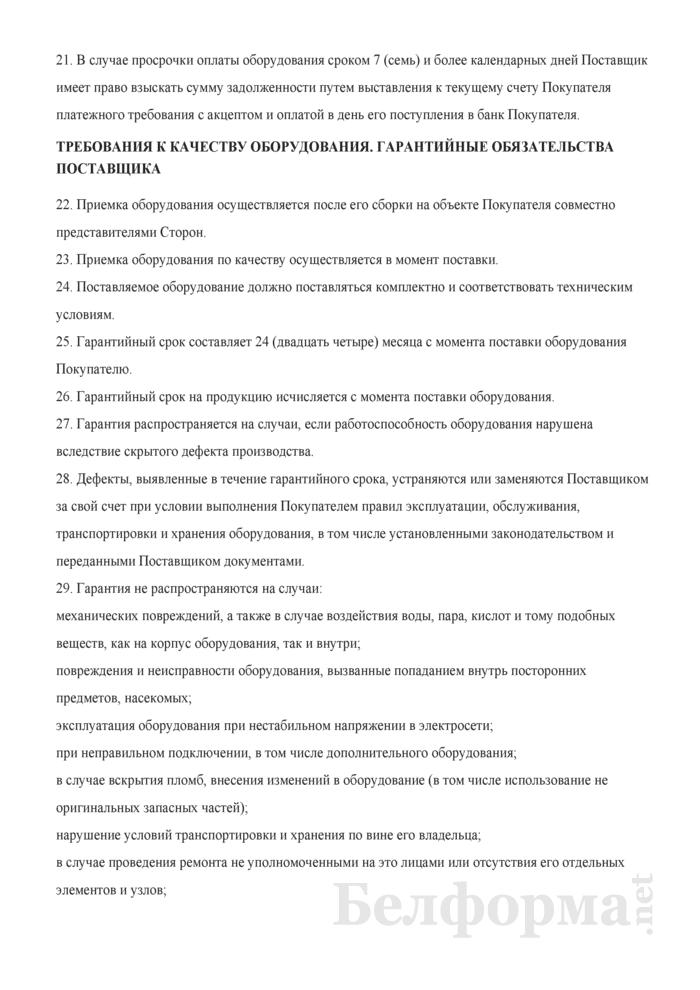 Договор поставки оборудования. Страница 4