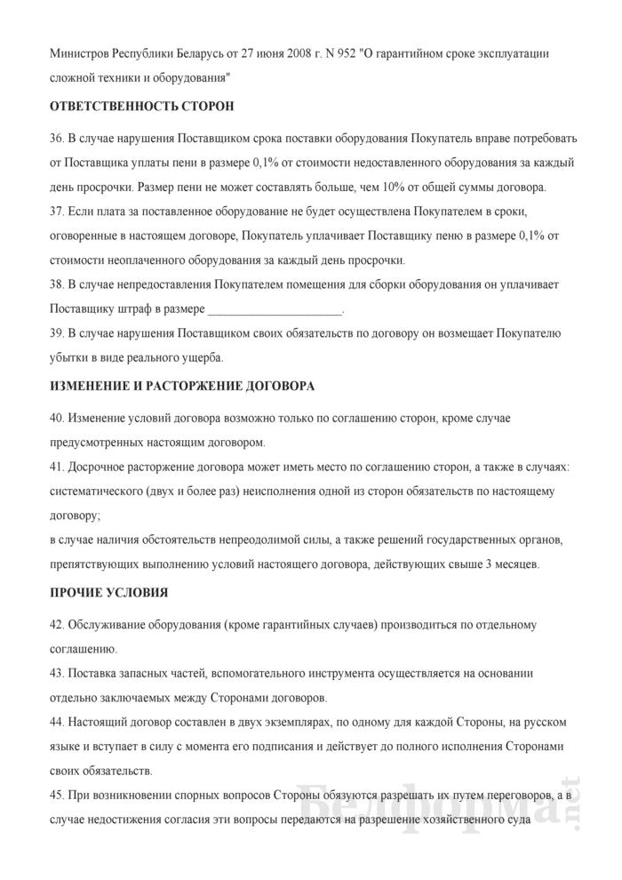 Договор поставки оборудования. Страница 6