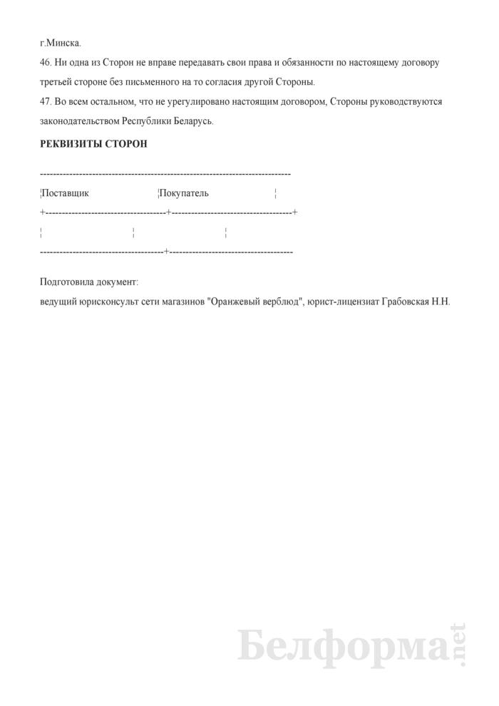 Договор поставки оборудования. Страница 7