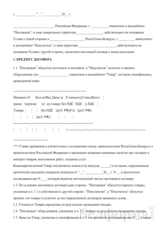 Договор поставки по результатам тендера. Страница 1
