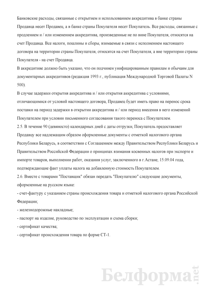 Договор поставки по результатам тендера. Страница 3