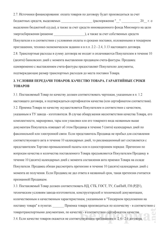 Договор поставки по результатам тендера. Страница 4