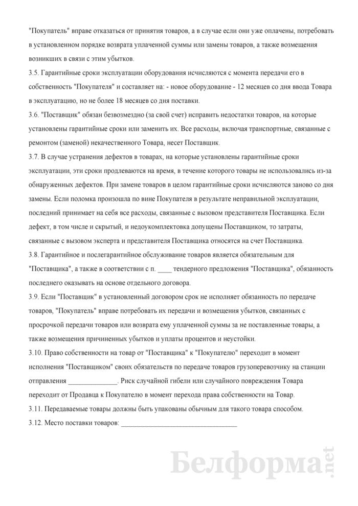 Договор поставки по результатам тендера. Страница 5